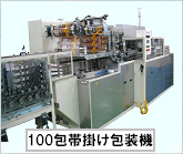 100包帯掛け包装機