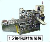 15包帯掛け包装機
