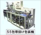 55包帯掛け包装機